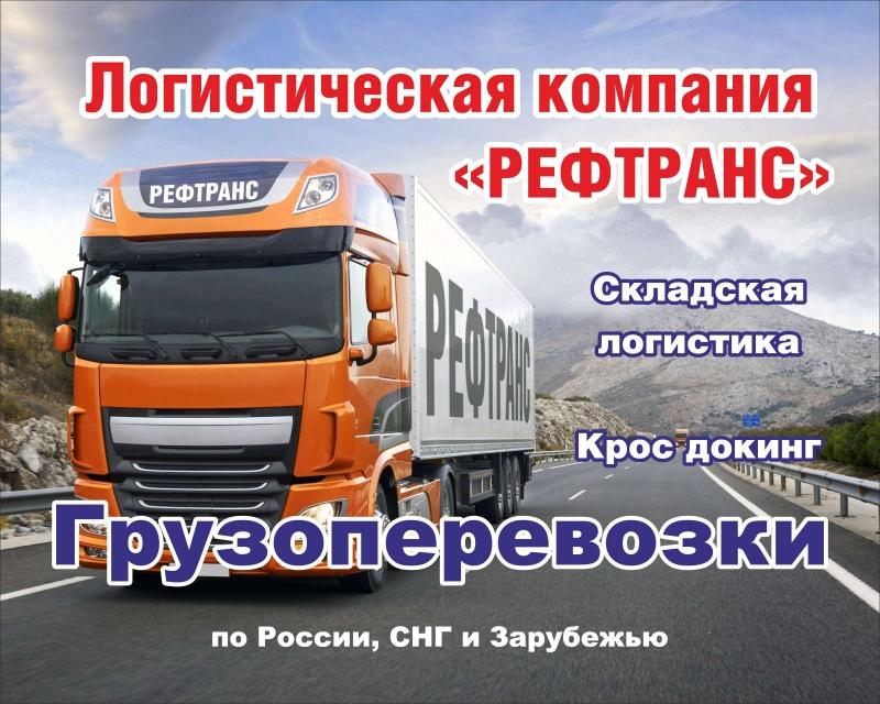 Транспортные услуги по всей России