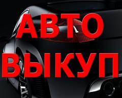 Скупка аварийных авто в Москве и Подмосковье. Купим авто в Регионах Р.Ф.