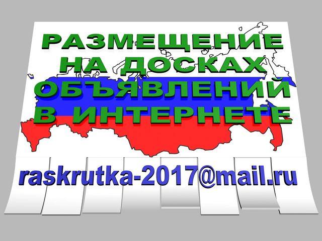 Размещу объявления на 400 досок объявлений за 200 рублей.