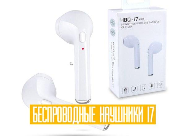 Беспроводные наушники HBQ - I7s