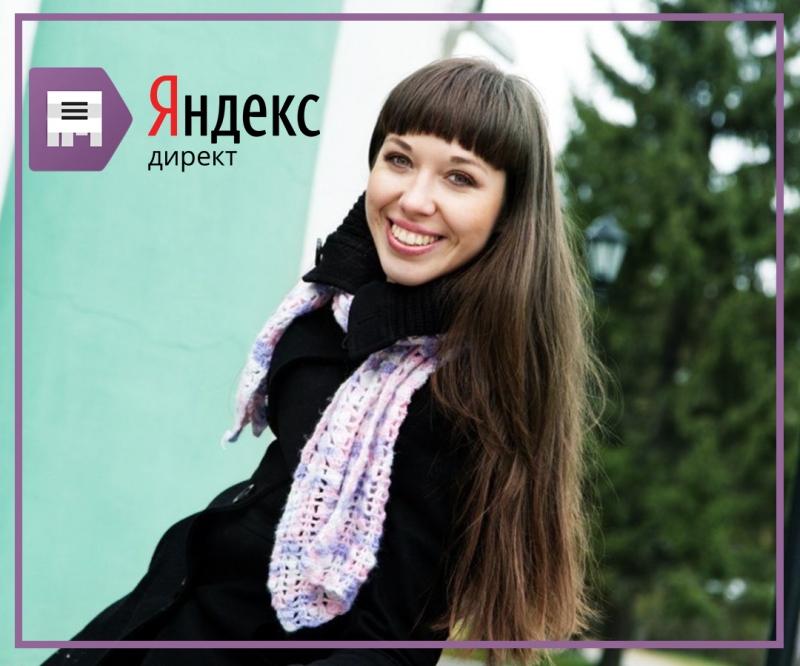 Настройка рекламы Яндекс.Директ РСЯ