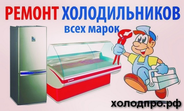 Ремонт холодильников и любой холодильной техники. Продажа бу холодильников.