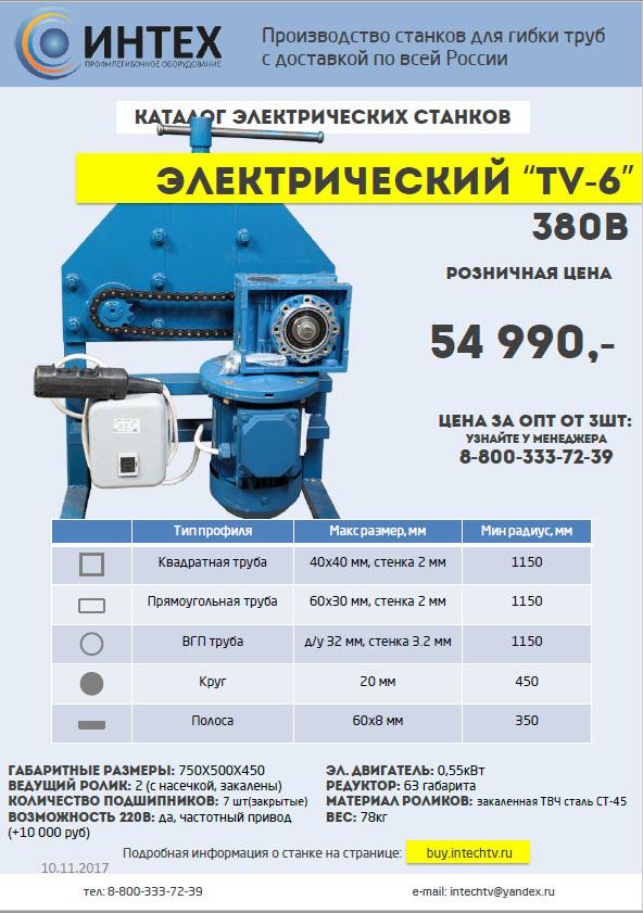Трубогиб профильной трубы TV-6
