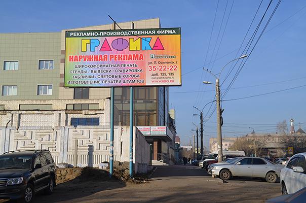 Изготовление наружной рекламы в Чите