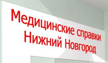 Медсправки в Нижнем Новгороде на 52.медсправочки