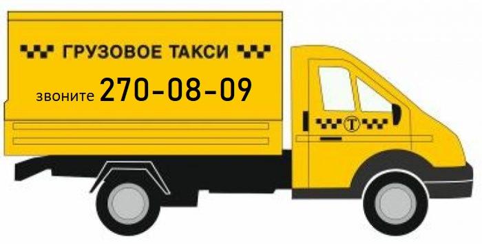 Грузовое такси в Ростове-на-Дону
