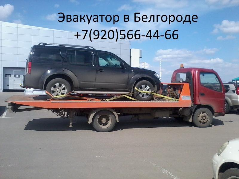 Услуги эвакуатор Белгород.