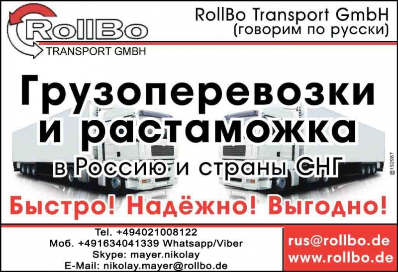 Предлагаем услуги по растаможке грузов в Германии и других странах Европы. -импо