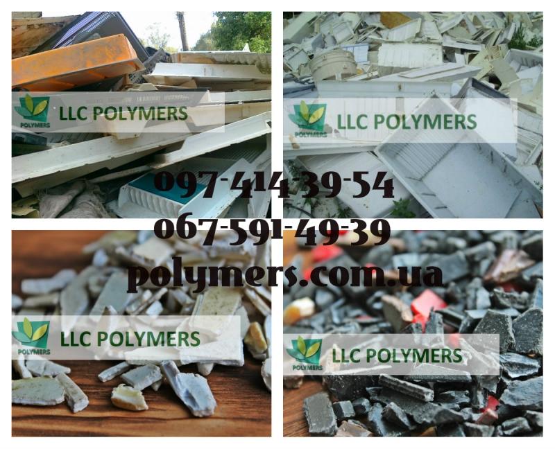 Закупаем отходы пластмасс дробленный полистирол УПМ, полипропилен ПП лом ПС