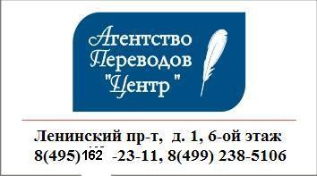 СРОЧНЫЙ  АПОСТИЛЬ  8 495 162-23-11,  8 985 766-65-99