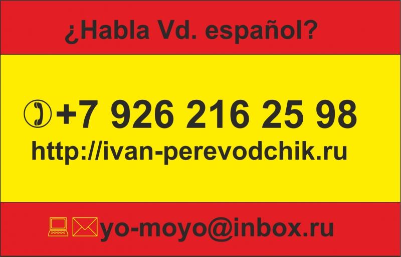 Переводчик испанского языка многолетний опыт работы
