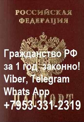 Помощь в приобретении гражданства РФ законно