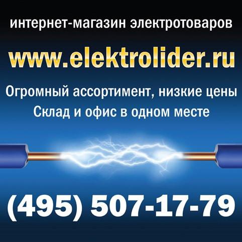 Оптовая и розничная продажа электротоваров.