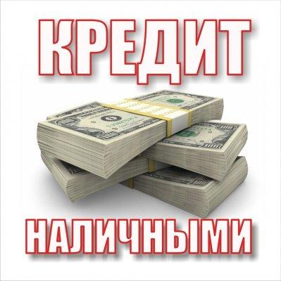 Кредит наличными в банке с любой кредитной историей Без предоплат