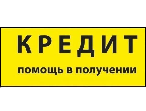 Кредиты и частные займы по всей России, решаем любые проблемы