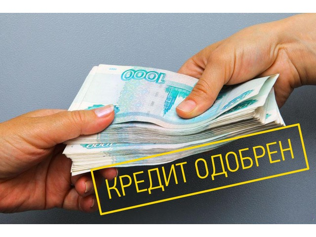 Помощь в получении кредита, БЕЗ ПРЕДОПЛАТЫ. С любой КИ. До 3 000 000 млр.