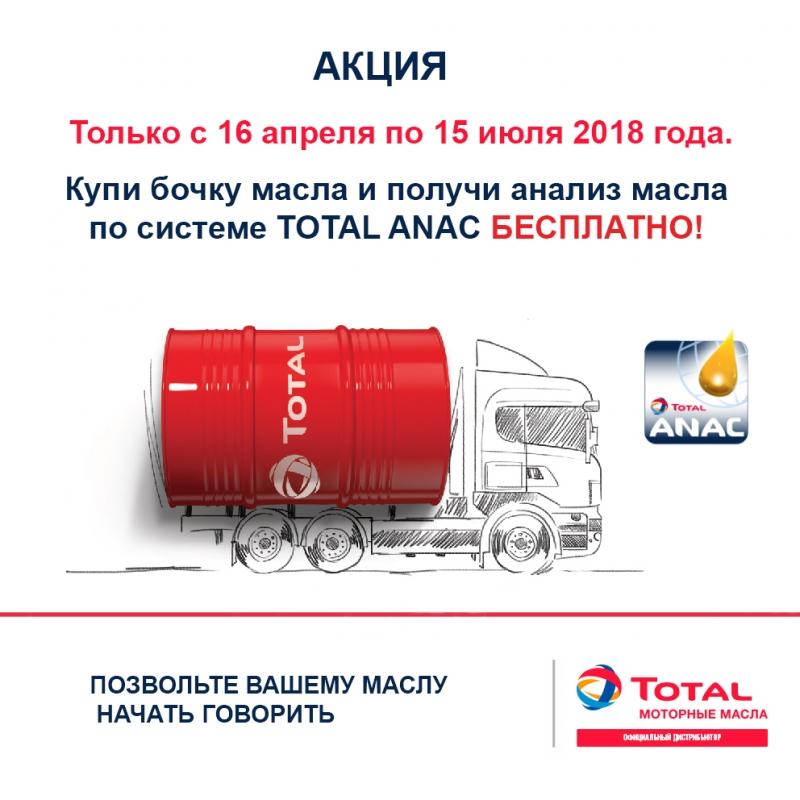 Акция грузовое моторное масло Total  отбор проб масла БЕСПЛАТНО