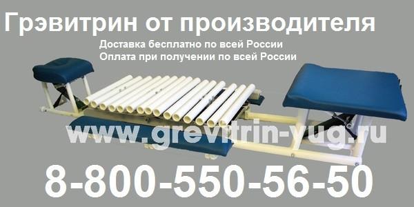 Лечение остеохондроза позвоночника тренажер Грэвитрин-комфорт плюс Вибромаcсаж