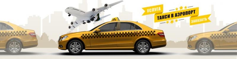 Водитель такси в аэропорт Пулково