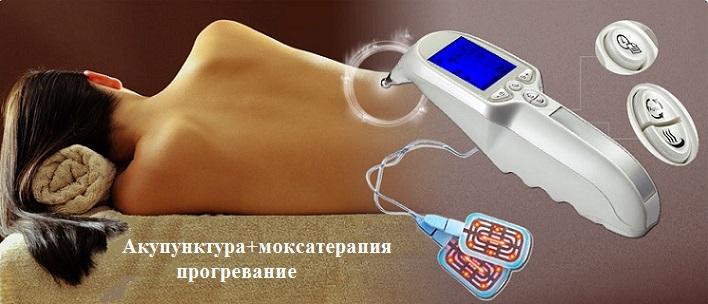 Аппарат для электропунктуры