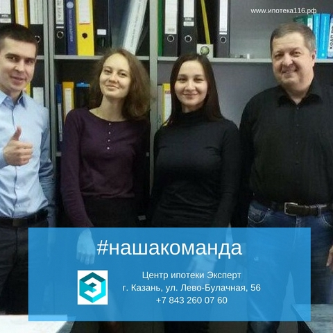 Помощь в получении ипотеки от 27 банков Казани. Бесплатный подбор недвижимости