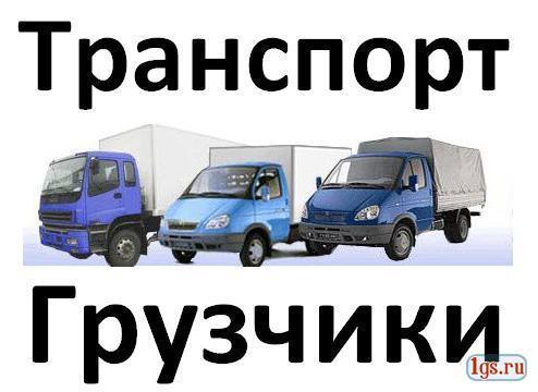 Грузовое такси и грузчики