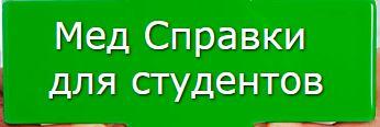 Медсправки в Омске на 55.stud-spravk