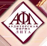 Аудиторская фирма Лита г. Ростов-на-Дону