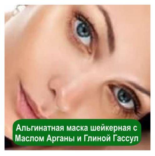 Маска Альгинатная с Маслом Арганы и Глиной Гассул