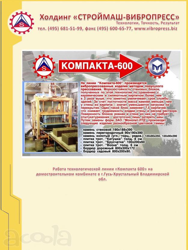 Вибропресс Компакта - 600A