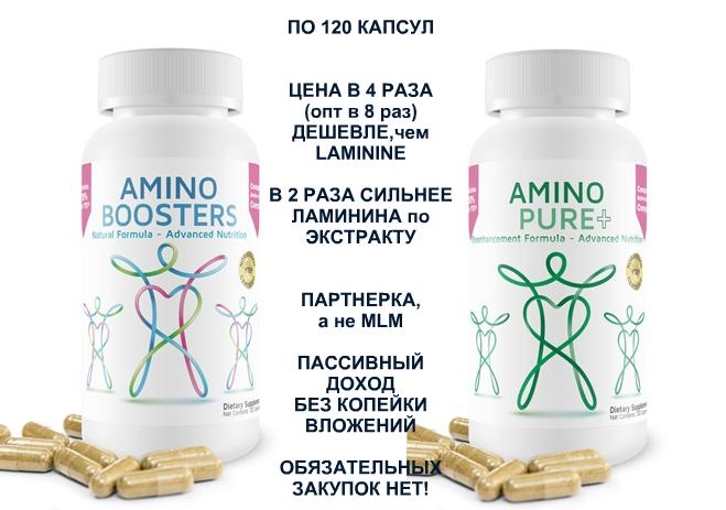 Замена  Аналог ламинину, это AminoBoosters 1 в 1, но дешевле в 4 раза