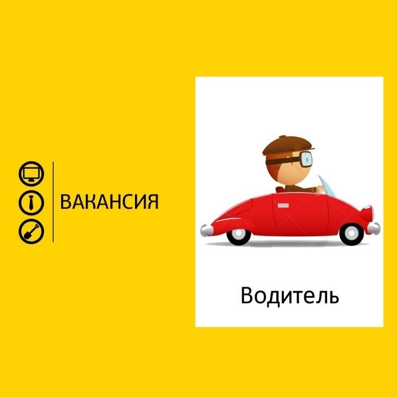 Требуются водители легковых авто