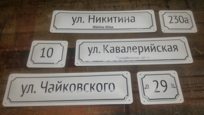 Адресные таблички нового образца