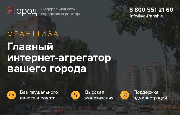 Готовый бизнес в Якутске