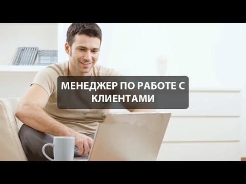 Менеджер по работе с клиентами, реклама