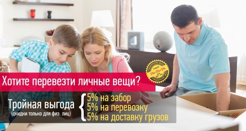 Доставка сборных грузов по РФ на выгодных условиях