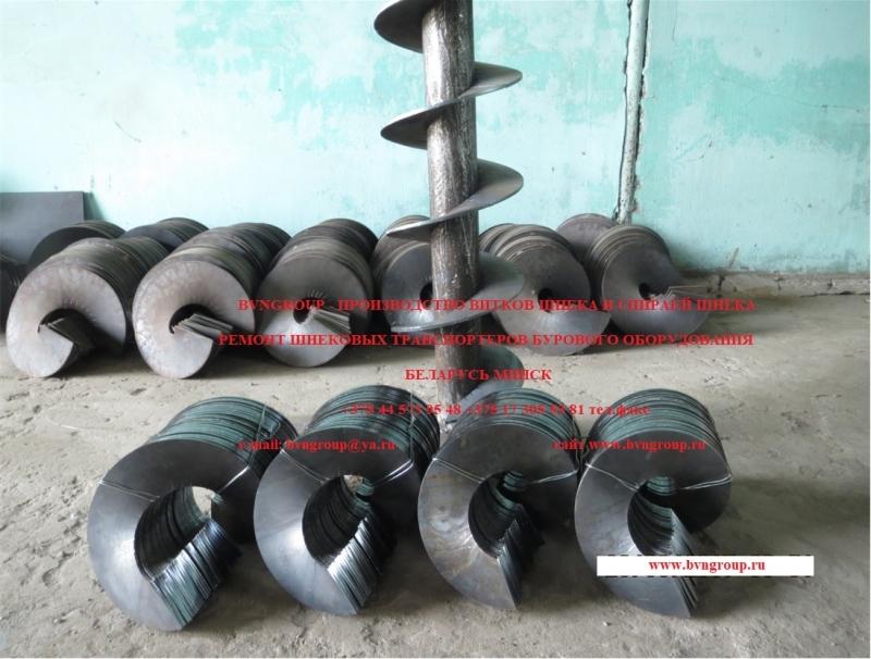 BVNGROUP - Производство Спиралей Шнека Витков Шнека