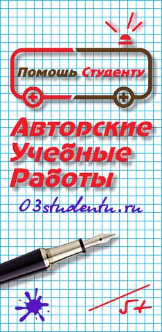 Авторские учебные работы студентам в короткие сроки, недорого, без посредников и