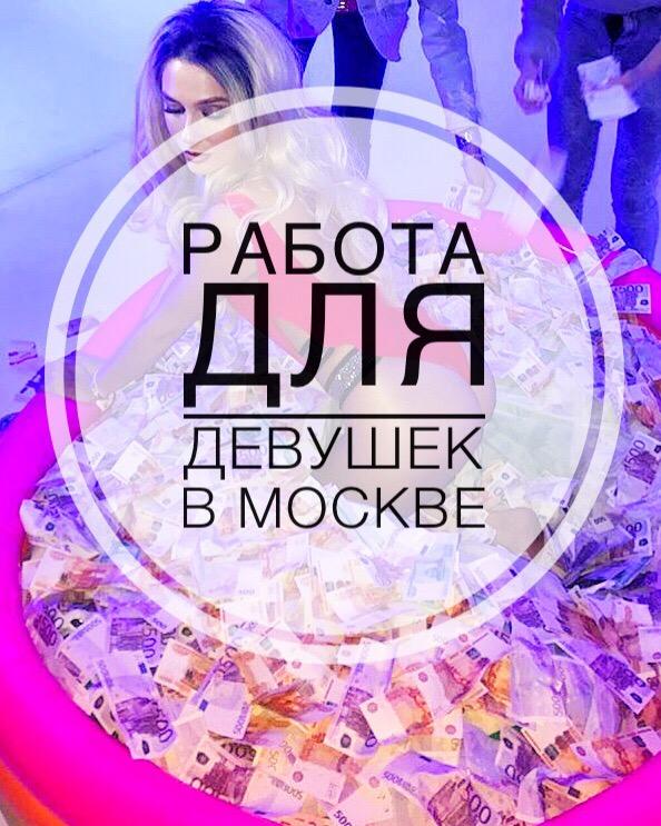 Работа для девушек в Москвке