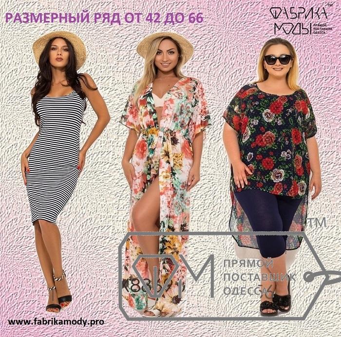 Модные платья от Фабрики Моды  42-66 размер