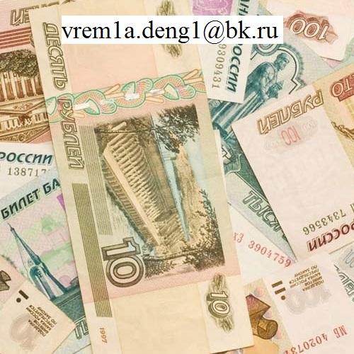 Деньги нужны были еще вчера, а знакомые в долг не дают