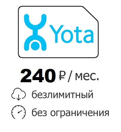 YOTA. Тариф Для смартфона с безлимитным интернетом