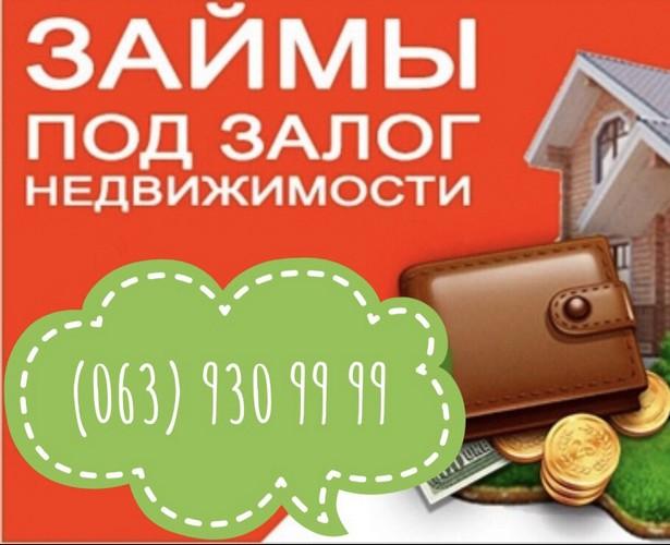 Кредит от 50 000 грн. до 10 млн. грн. Срок принятия решения 9 минут.