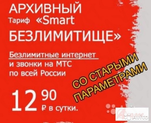МТС Смарт Безлимитище 05.2016 г - архивный тариф