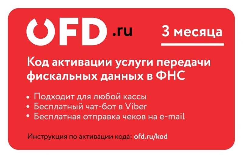 Код активации услуг ОФД на 3 месяца от OFD.ru