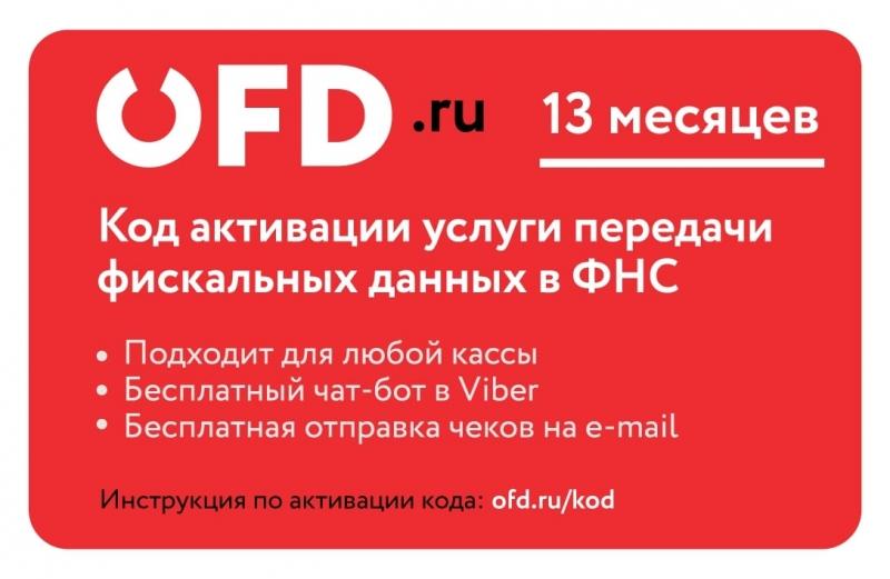 Код активации услуг ОФД на 13 месяцев от OFD.ru