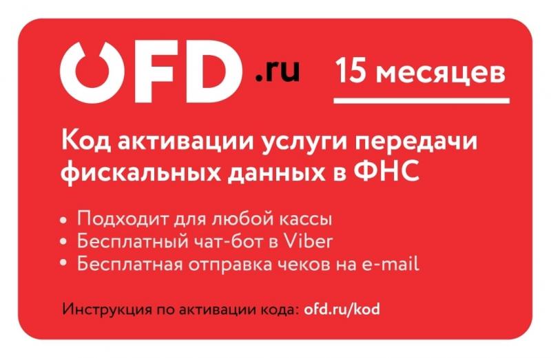 Код активации услуг ОФД на 15 месяцев от OFD.ru