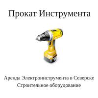 Прокат инструмента в Северске - INSTRUMENT-SEVERSK.RU