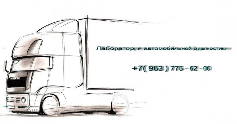 Диагностика микроавтобусов с выездом.