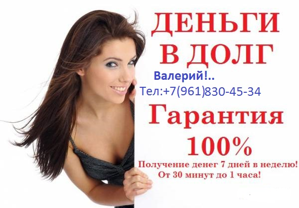Кредит с любой кредитной историей по всей России.